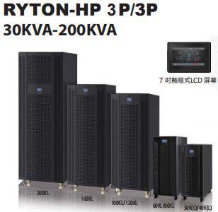 日月潭UPSbob平台RYTON-HP 3P/3P系列